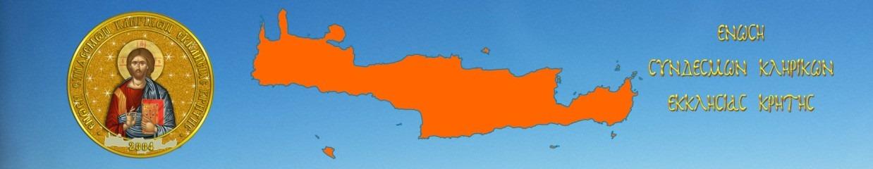 Ένωση Συνδέσμων Κληρικών της Εκκλησίας της Κρήτης