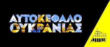 Αυτοκέφαλο Ουκρανίας