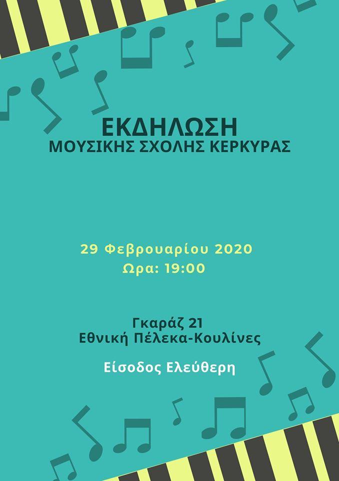 Εκδήλωση Μουσικής Σχολής Κέρκυρας διοργανώνεται στις 29/02/2020