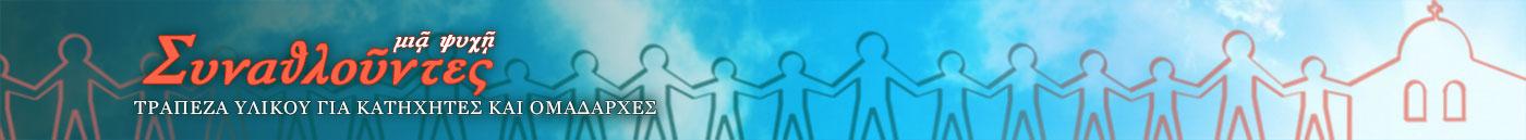 Τράπεζα Υλικού για Κατηχητές & Ομαδάρχες - Συναλθούντες