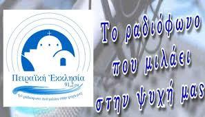 Ακούστε σε Απευθείας Μετάδοση το Πρόγραμμα του Ραδιοφωνικού Σταθμού της Πειραϊκής Εκκλησίας (LIVE)
