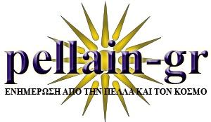 Pellain - Ενημέρωση από την Πέλλα και τον Κόσμο