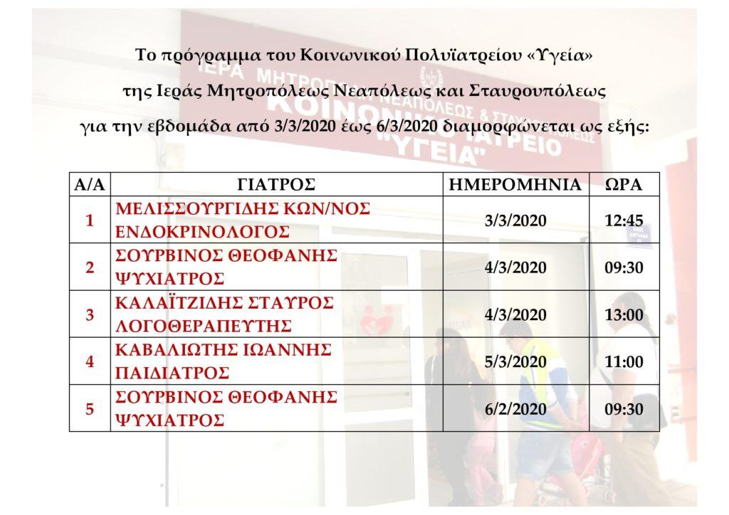 Πρόγραμμα Κοινωνικού Ιατρείου Ιεράς Μητροπόλεως Νεαπόλεως & Σταυρουπόλεως «ΥΓΕΙΑ» της Περιόδου 03 έως 06 Μαρτίου 2020