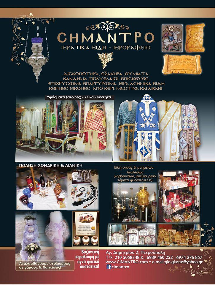 Climantro - Ιερατικά Ενδύματα