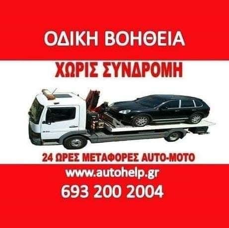 Οδική Βοήθεια - AutoHelp