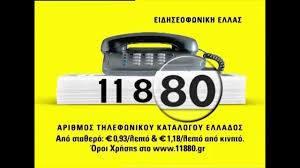 11880 - Αριθμός Τηλεφωνικού Καταλόγου Ελλάδος