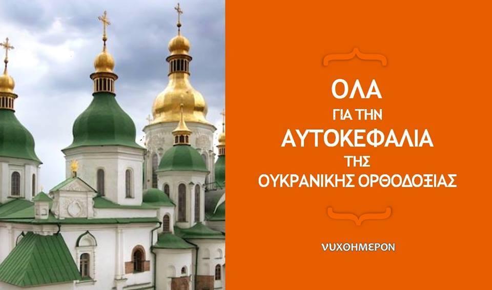 Όλα για την Αυτοκεφαλία της Ουκρανικής Ορθοδοξίας