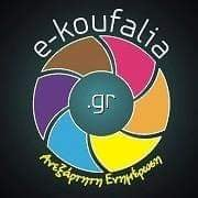 e-koufalia