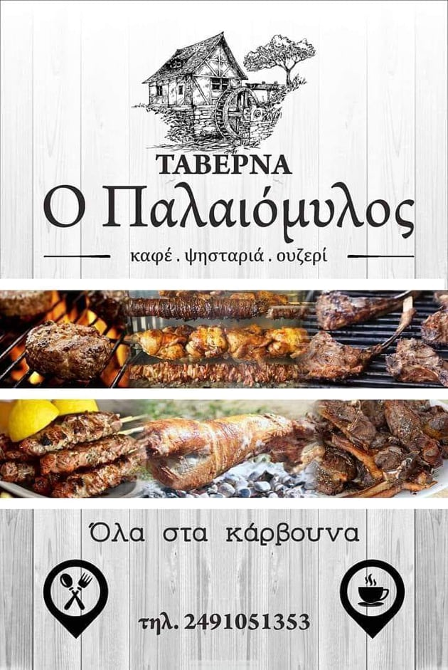 Ταβέρνα - Ο Παλαιόμυλος