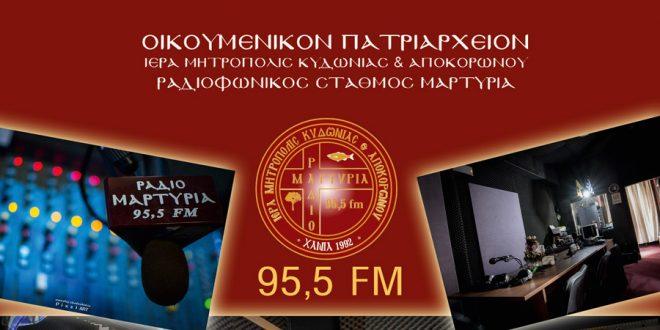 Ακούστε σε Απευθείας Μετάδοση το Πρόγραμμα του Ραδιοφωνικού Σταθμού Μαρτυρία της Ιεράς Μητροπόλεως Κυδωνίας & Αποκορώνου (Live)