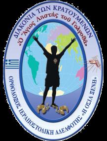 Βοηθήστε και εσείς στο Φιλανθρωπικό Έργο του Αειμνίστου Πανοσιολογιωτάτου Αρχιμανδρίτου πατρός Γερβασίου Ραπτόπουλου