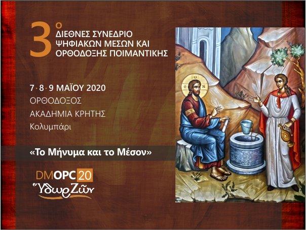 """Ανοικτή πρόσκληση Eπιτοίχιων Aνακοινώσεων (Posters). 3ο Διεθνές Συνέδριο Ψηφιακών Μέσων και Ορθόδοξης Ποιμαντικής """"DMOPC20"""""""