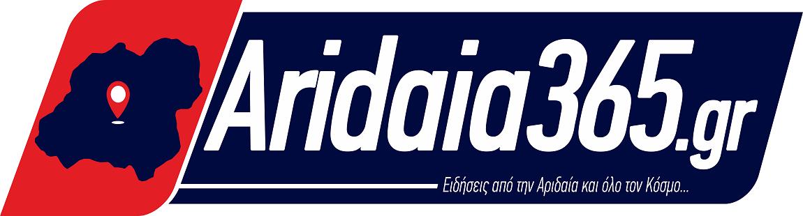 Aridaia365 - Ειδήσεις από την Αριδαία και όλα τον Κόσμο