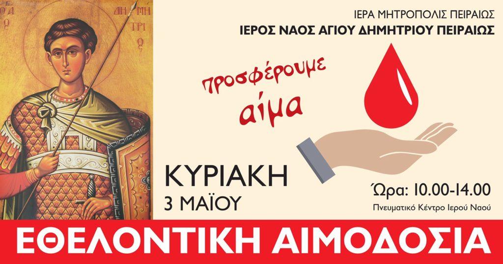Εθελοντική Αιμοδοσία διοργανώνει ο Ιερός Ναός Αγίου Δημητρίου Πειραιώς στις 03/05/2020 (VIDEO)