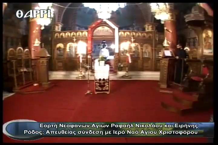 Παρακολουθήστε σε Επανάληψη την Ιερά Αγρυπία επί τη ευκαιρία της Εορτής των Νεοφανών Αγίων Ραφαήλ Νικολάου και Ειρήνης από τον Ιερό Ναό Αγίου Χριστοφόρου / Ρόδου  (VIDEO  -  20/04/2020)