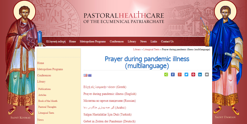 logo site oikoumenikou patriarxeiou