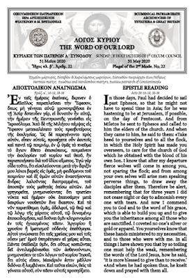 Ιερά Αρχιεπισκοπή Θυατείρων