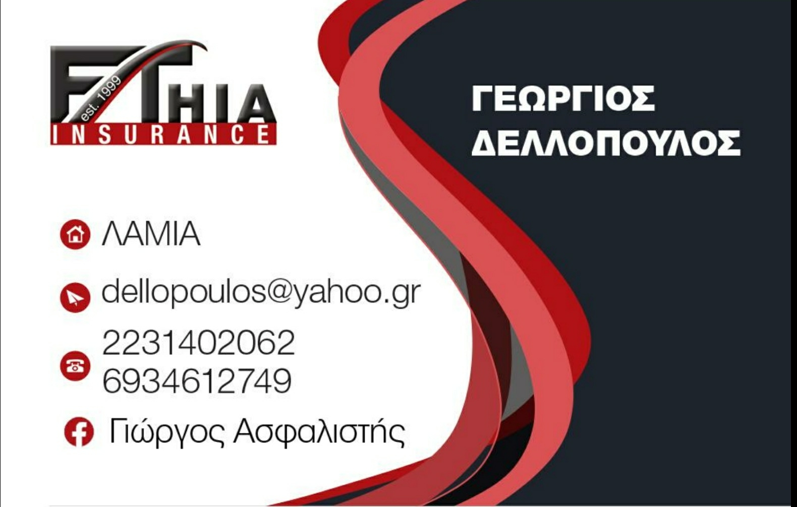 Fthia Insurance - Ασφάλειες Φθιώτιδας