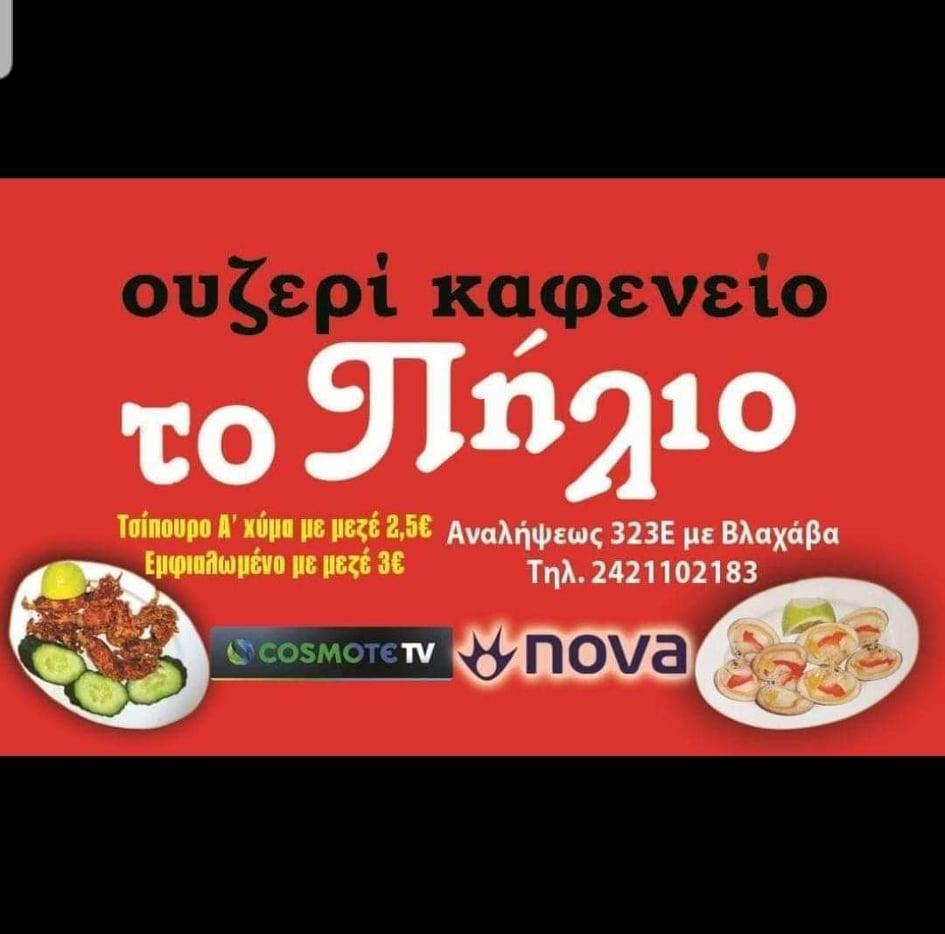 """Ουζερί Καφενείο """"ΤΟ Πήλιο"""""""
