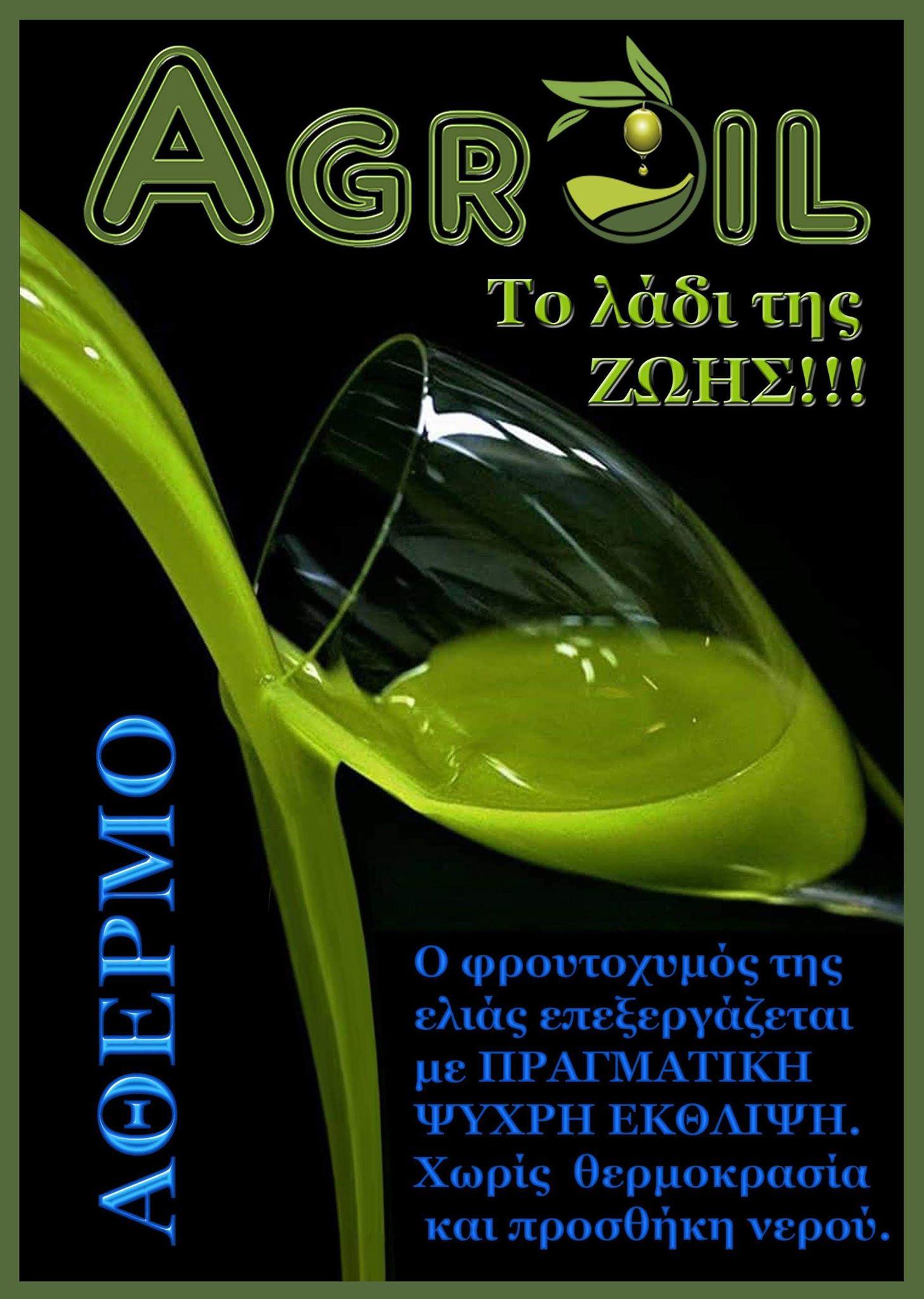 Agroil.gr