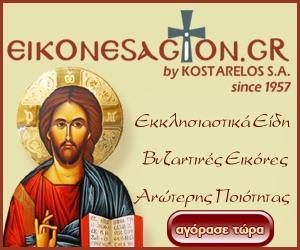 Εικόνες Αγίων by Kostarelos S.A.