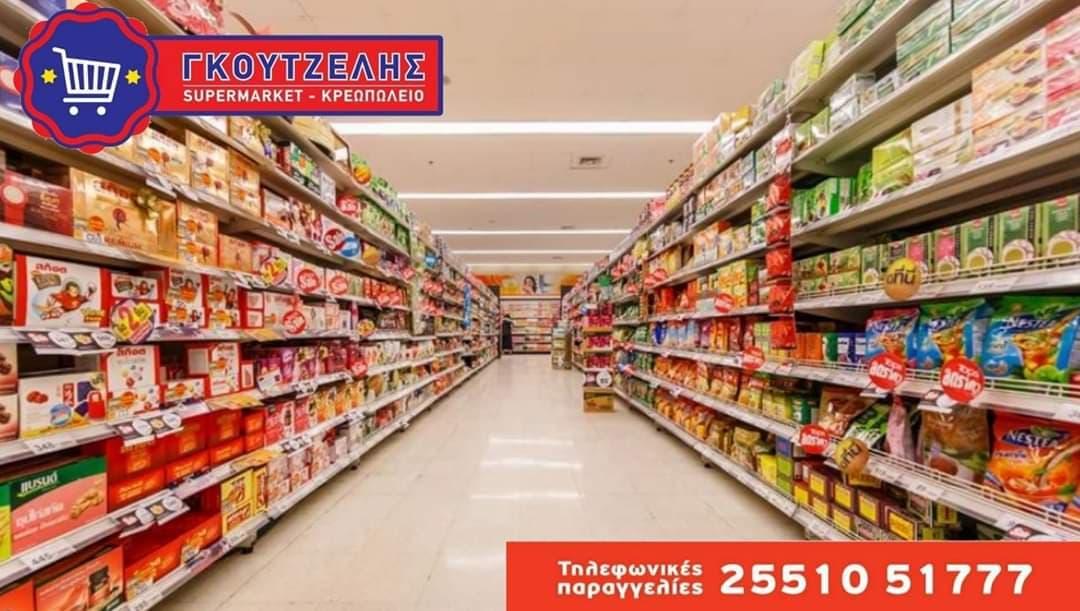 Super Market - Κρεοπωλείο Γκούντζελης