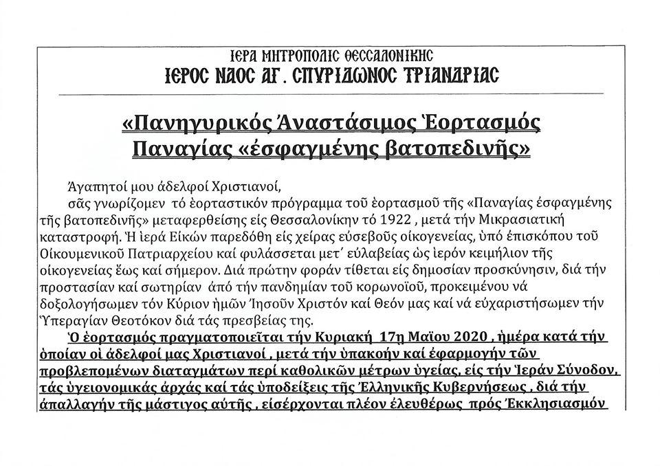 Πανηγυρικός Αναστάσιμος Εορτασμός Παναγίας Εσφαγμένης Βατοπεδινής στον Ιερό Ναό Αγίου Σπυρίδωνος Τριανδρίας / Θεσσαλονίκης