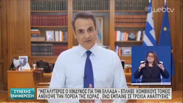 Διάγγελμα Κυριάκου Μητσοτάκη για την Εργασία, τον Τουρισμό & την Οικονομία (VIDEO ΕΡΤ  -  20/05/2020)