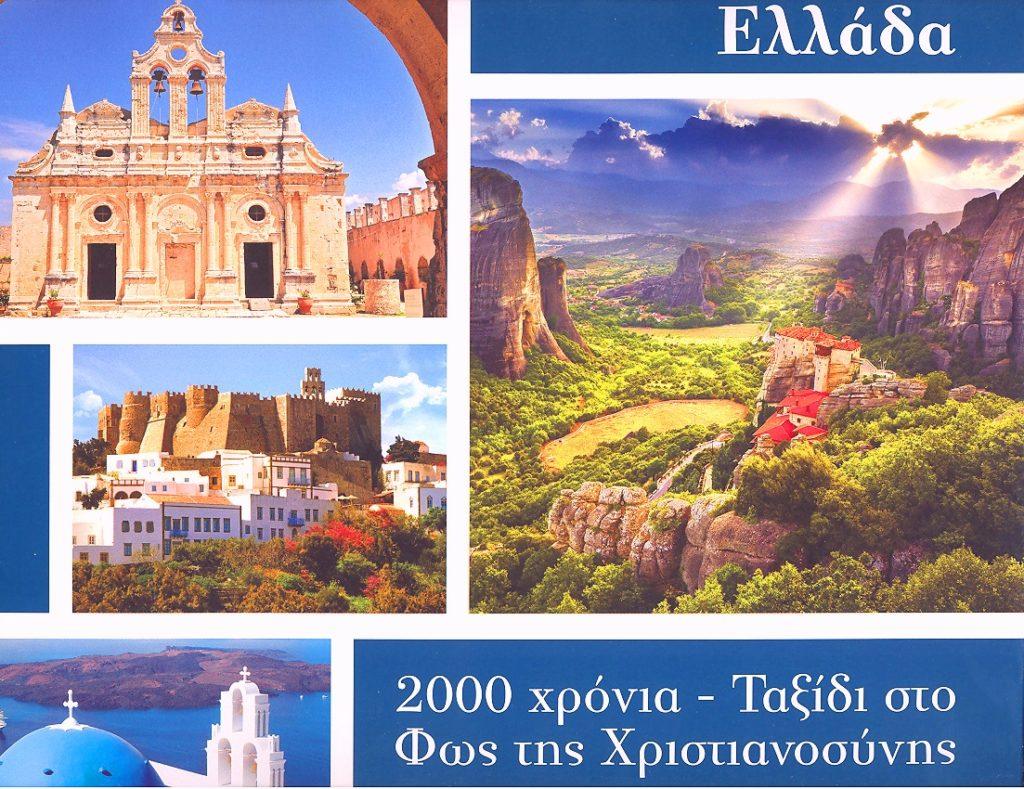 Κυκλοφορία του πρώτου Προσκυνηματικού Χάρτη της Εκκλησίας της Ελλάδος