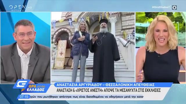 π. Αντώνιος Πακαλίδης: Ανάσταση και Χριστός Ανέστη απόψε τα μεσάνυχτα στις Εκκλησίες - Ώρα Ελλάδος 07 00 (VIDEO  -  26/05/2020)