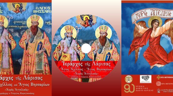 "CD αφιερώμενο στον Άγιο Αχίλλιο και Άγιο Βησσαρίωνα από τον Βυζαντινό Χορό ""Χορός Αγγελικός"""