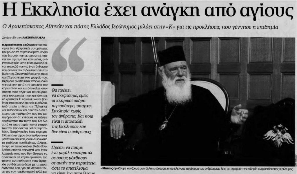Μηνύματα σε πολλούς αποδέκτες τόσο εντός όσο και εκτός της Ιεραρχίας στέλνει ο Μακαριώτατος Αρχιεπίσκοπος Αθηνών κ.κ. Ιερώνυμος μέσω της Συνεντεύξεως που έδωσε στον Αλέξη Παπαχελά για την Εφημερίδα Καθημερινή της Κυριακής