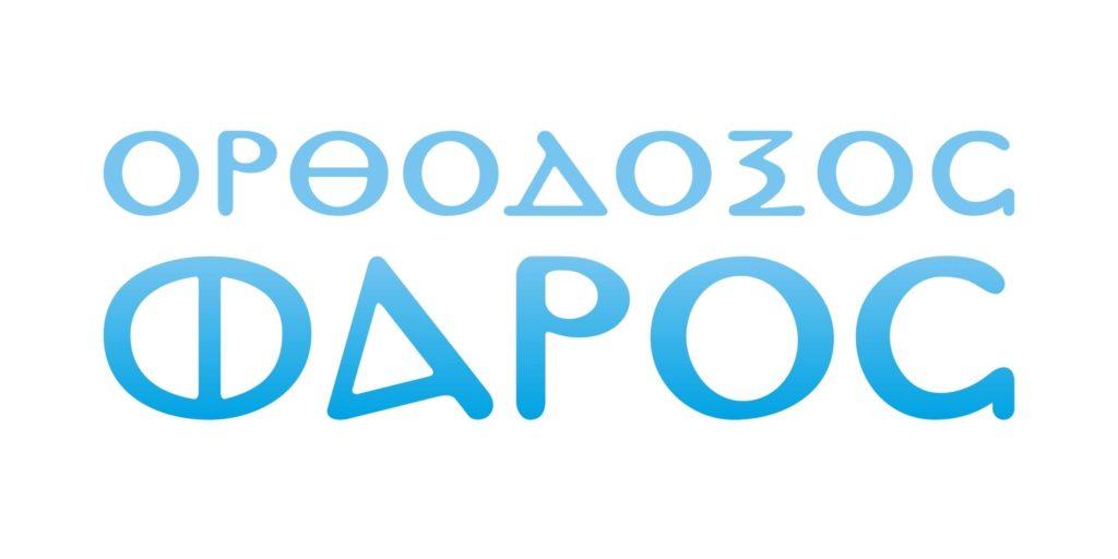 Νέα συνεργασία με το νέο Διαδικτυακό Ραδιοφωνικό Σταθμό <<Ράδιο Παραδοσιακός Ήχος>> με τους συνεργάτες του Εκκλησιαστικού Ιστολογίου Lavaron.com.gr