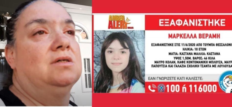 Έκτακτο: Βρέθηκε η 10χρονη Μαρκέλλα στην Περιοχή Καλαμαριάς / Θεσσαλονίκης (Α' & Β' VIDEO)