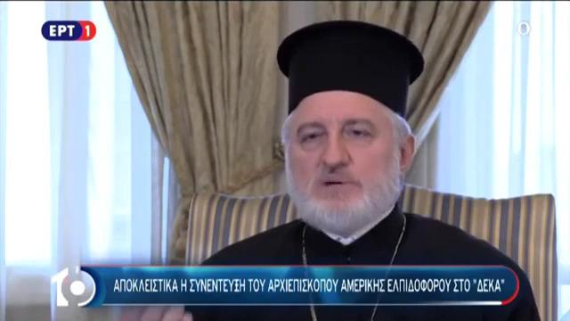 Συνέντευξη που παραχώρησε ο Σεβασμιώτατος Αρχιεπίσκοπος Αμερικής  κ.κ. Ελπιδοφόρος στην Ανταποκρίτρια της ΕΡΤ στην Ουάσιγκτον Λένα Αργύρη  (VIDEO)