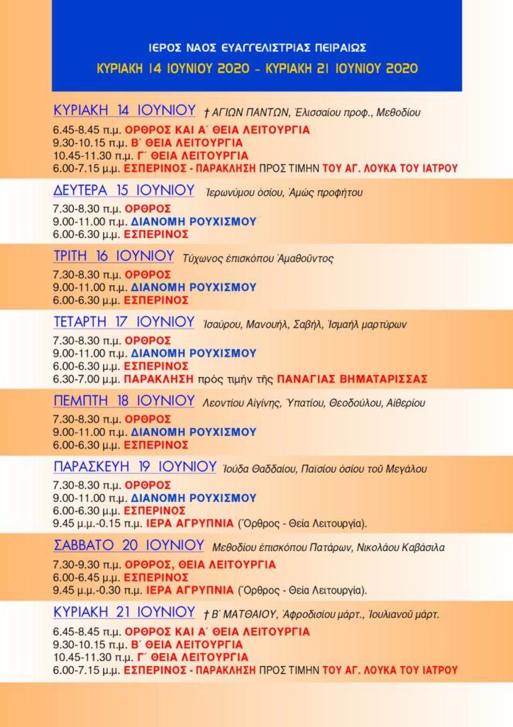 Ενημερωθείτε για το Πρόγραμμα δραστηριοτήτων του Ιερού Ναού Ευαγγελίστριας / Πειραιώς (Περίοδο: 14 Ιουνίου 2020 έως 21 Ιουνίου 2020)