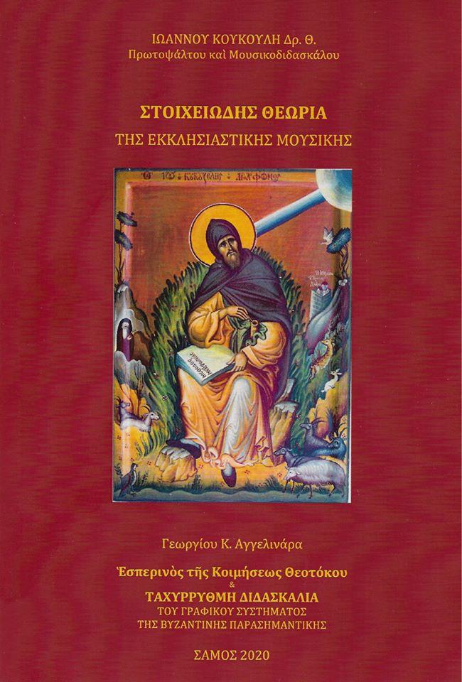 """(Νέα έκδοση) """"Στοιχειώδης Θεωρία τής Εκκλησιαστικής Μουσικής"""" Ιωάννου Κουκούλη"""