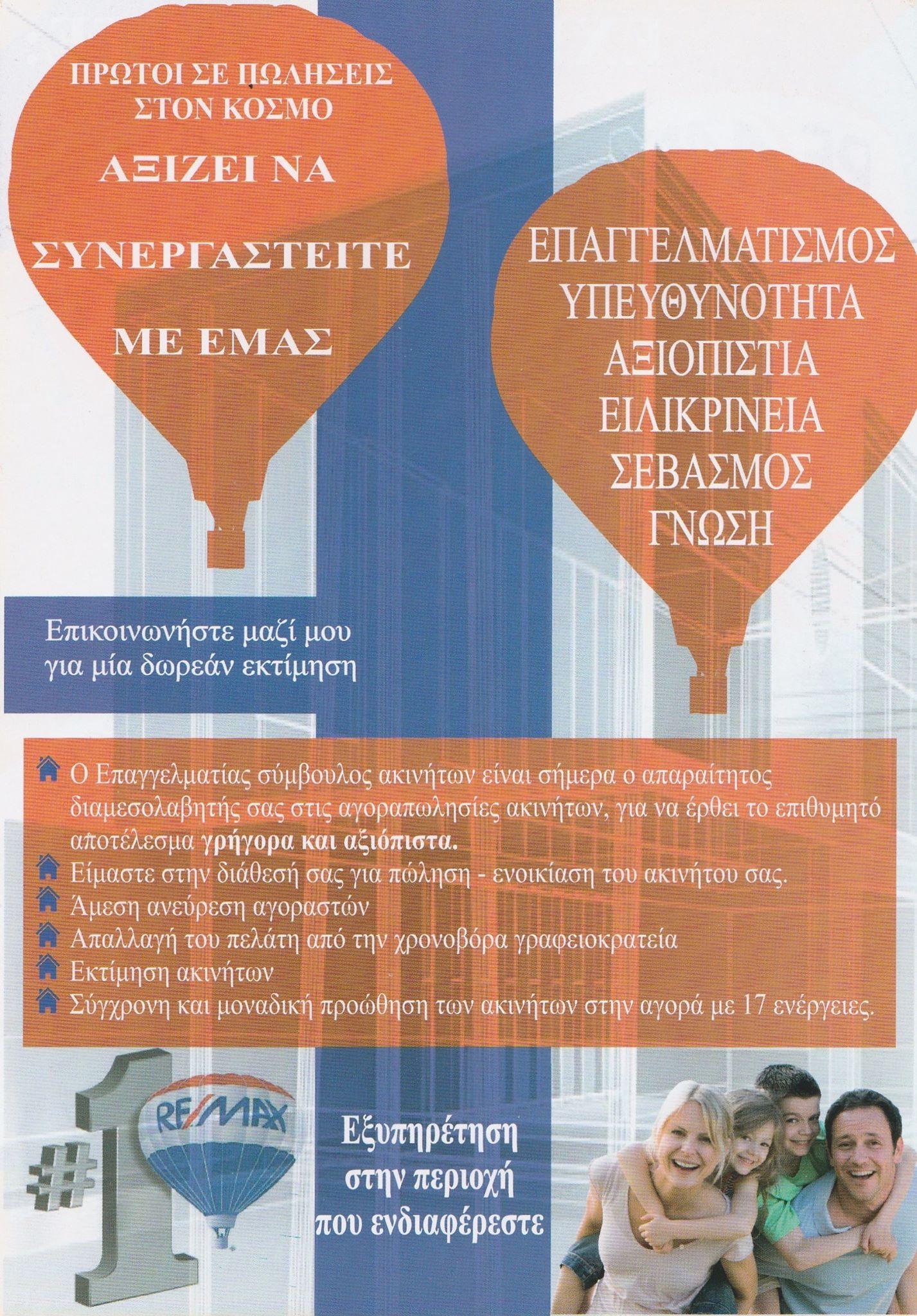 Γιάννης Πεσιρίδης - Σύμβουλος Ακινήτων - Πανελλαδική Κάλυψη