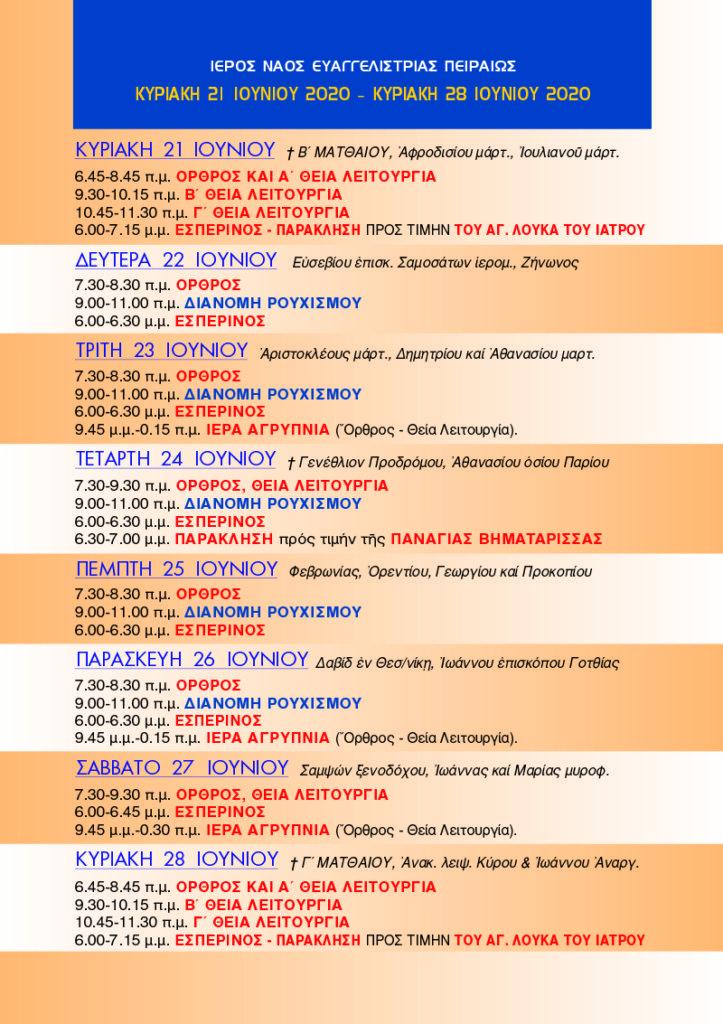 Ενημερωθείτε για το Πρόγραμμα δραστηριοτήτων του Ιερού Ναού Ευαγγελίστριας / Πειραιώς (Περίοδο: 21 Ιουνίου 2020 έως 28 Ιουνίου 2020)