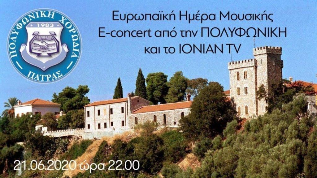 Παρακολουθήστε σε Επανάληψη την Εκδήλωση για την Ευρωπαική Ημέρα Μουσικής που διοργάνωσε η Πολυφωνική Χορωδία Πάτρας (VIDEO  -  21/06/2020)