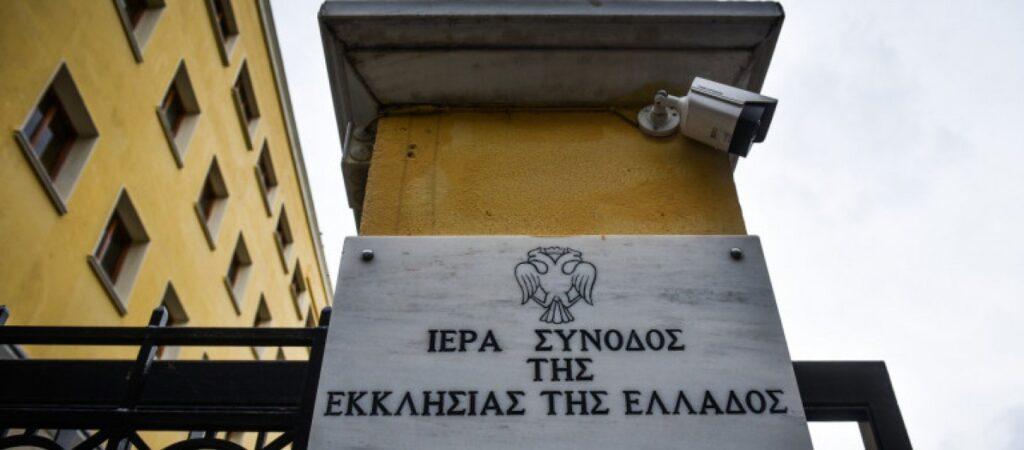 Συλλυπητήρια Ιεράς Συνόδου της Εκκλησίας της Ελλάδος στον Μακαριώτατο Πατριάρχη Αντιοχείας
