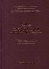 Κώδικας Εκκλησιαστικής Νομοθεσίας, Νομολογίας και Εσωτερικού Δικαίου Εκκλησίας Κρήτης και Δωδεκανήσων