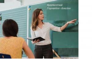 Θρησκευτικά Δημοτικού / Γυμνασίου και Λυκείου: Δημοσιεύθηκαν στο Φ.Ε.Κ. τα νέα Προγράμματα Σπουδών