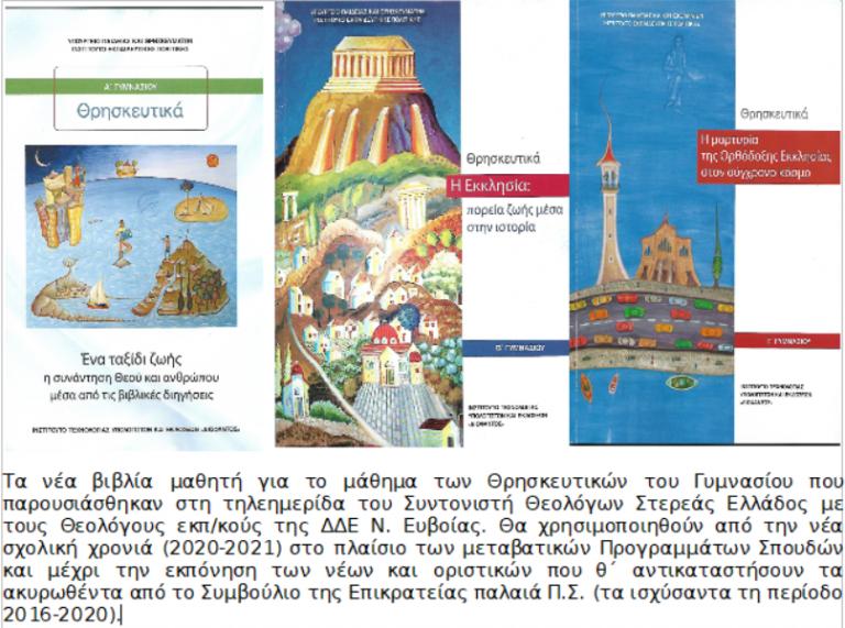 Επιμορφωτική τηλεημερίδα Θεολόγων Νομού Ευβοίας για τα νέα βιβλία και τα νέα μεταβατικά Προγράμματα Σπουδών