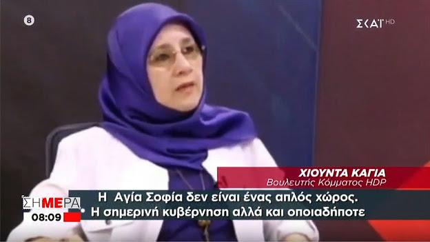 Τουρκάλα Βουλευτής ζητά η Αγιά Σοφιά να λειτουργεί ως Εκκλησία! (VIDEO)
