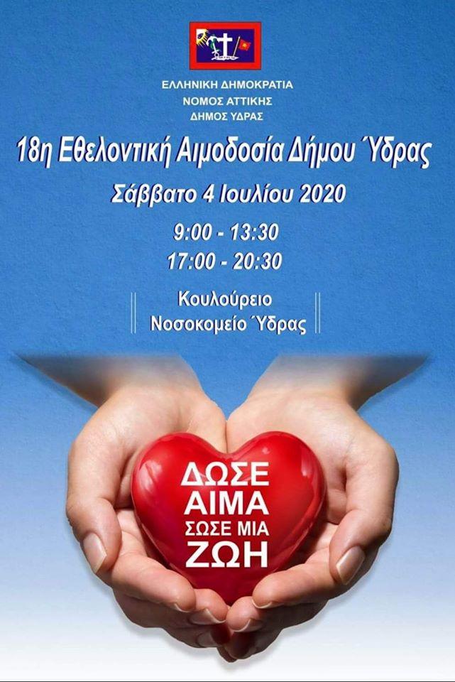 18η Εθελοντική Αιμοδοσία διοργανώνει ο Δήμος Ύδρας το Σάββατο 4 Ιουλίου 2020