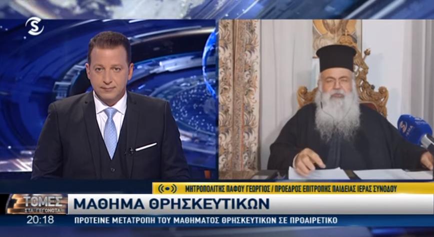 Πανιερώτατος Μητροπολίτης Πάφου  κ.κ. Γεώργιος: «Το Υπουργείο Παιδείας είναι υπεύθυνο για την Παιδεία της Ελληνικής Κοινότητας της Κύπρου, οι Έλληνες της Κύπρου είναι και Ορθόδοξοι Χριστιανοί» (VIDEO)
