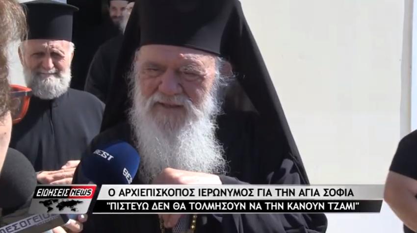 Μακαριώτατος Αρχιεπίσκοπος Αθηνών  κ.κ. Ιερώνυμος για την Αγία Σοφία: «Πιστεύω δεν θα τολμήσουν να την κάνουν Τζαμί» (VIDEO)