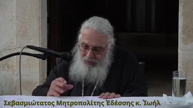 «Ὁ νέος ἅγιος τῆς Ἐκκλησίας, Καλλίνικος Ἐδέσσης» - Από την ομιλία του Σεβασμιωτάτου Μητροπολίτου Ἐδέσσης  κ. Ἰωήλ (VIDEO)