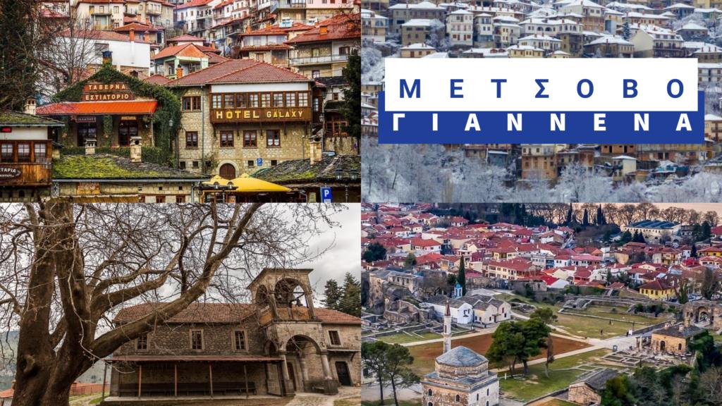 Ο Σύλλογος Φίλων Περιηγητών διοργανώνει για τα μέλη του, διήμερη εκδρομή 05-06/12/2020 στο Μέτσοβο και τα Γιάννενα